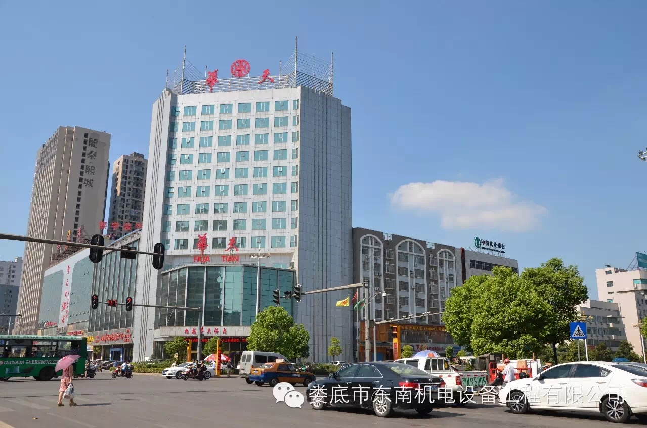 娄底九龙华天酒店_娄底市东南机电设备工程有限公司
